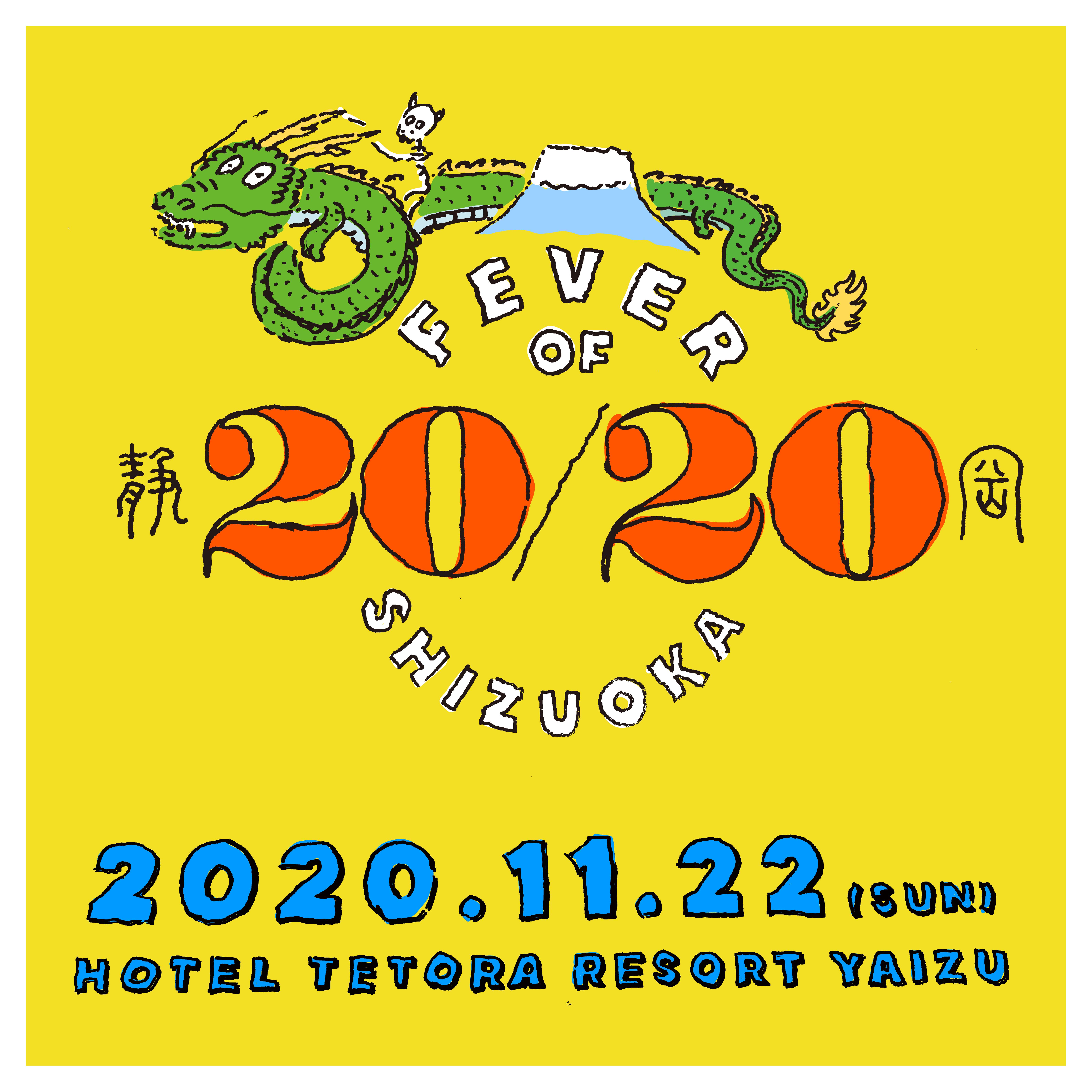 FEVER OF SHIZUOKA 20/20(フィーバーオブシズオカ トゥエンティ・トゥエンティ)