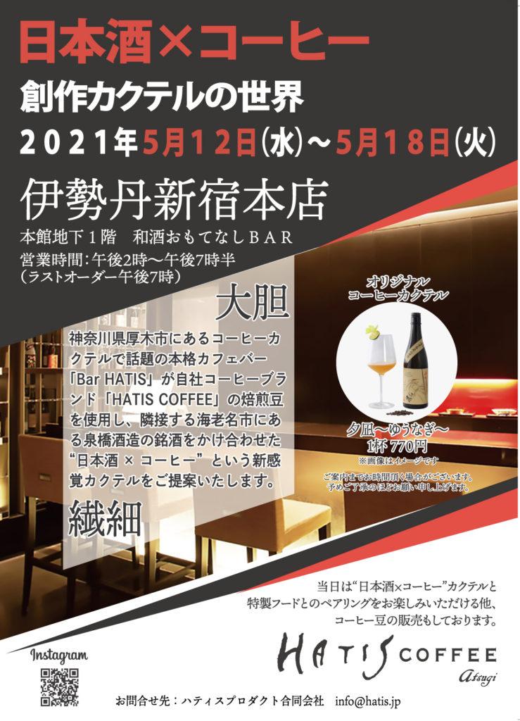 5月12日(水)より伊勢丹新宿本店にて「日本酒×コーヒー」催事出店いたします