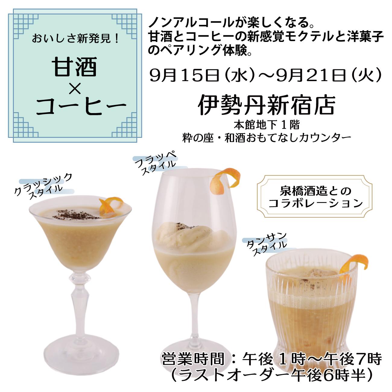 「甘酒×コーヒー」の新感覚モクテル体験!伊勢丹新宿店にて9/15(水)から7日間催事出店