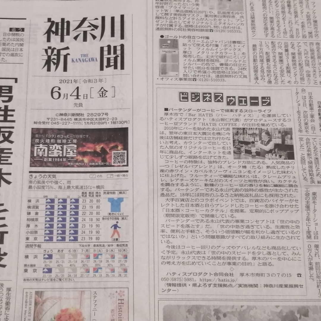 神奈川新聞にて紹介されました