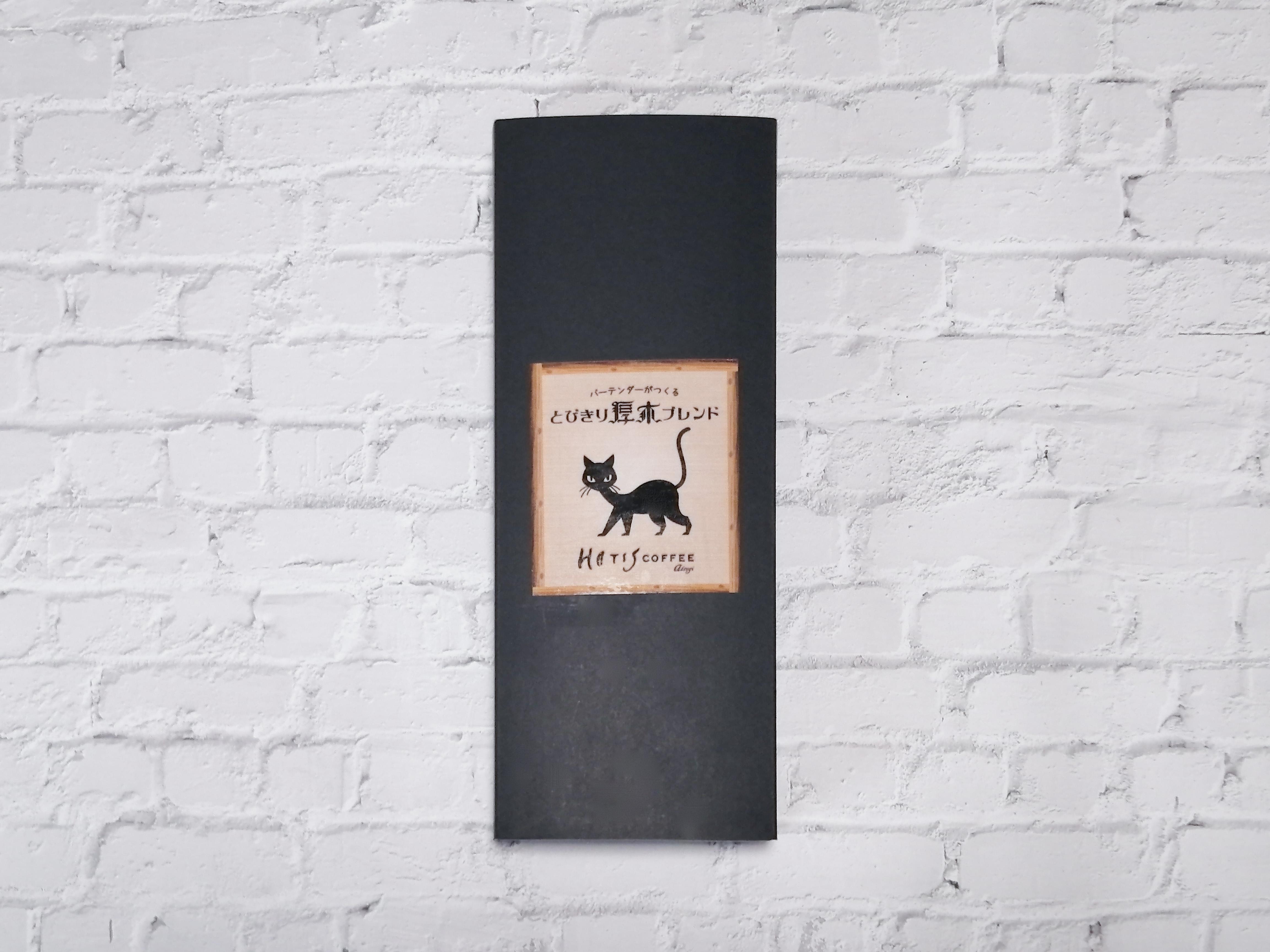 とびきり厚木ブレンドドリップバッグ ギフトボックス発売開始いたしました!
