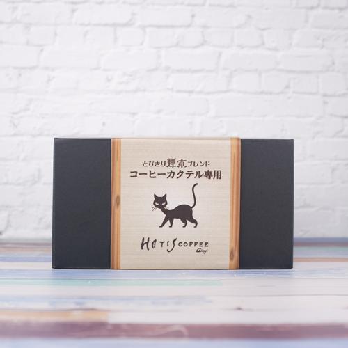 コーヒーカクテル専用ボックス とびきり厚木ブレンド を販売開始いたしました!