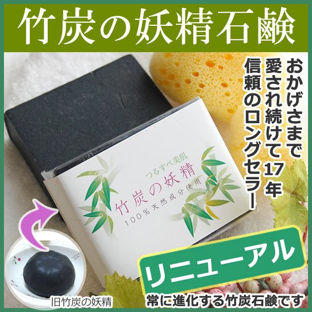 竹炭の妖精石鹸販売し続けて17年長きに愛されてる石鹸です。