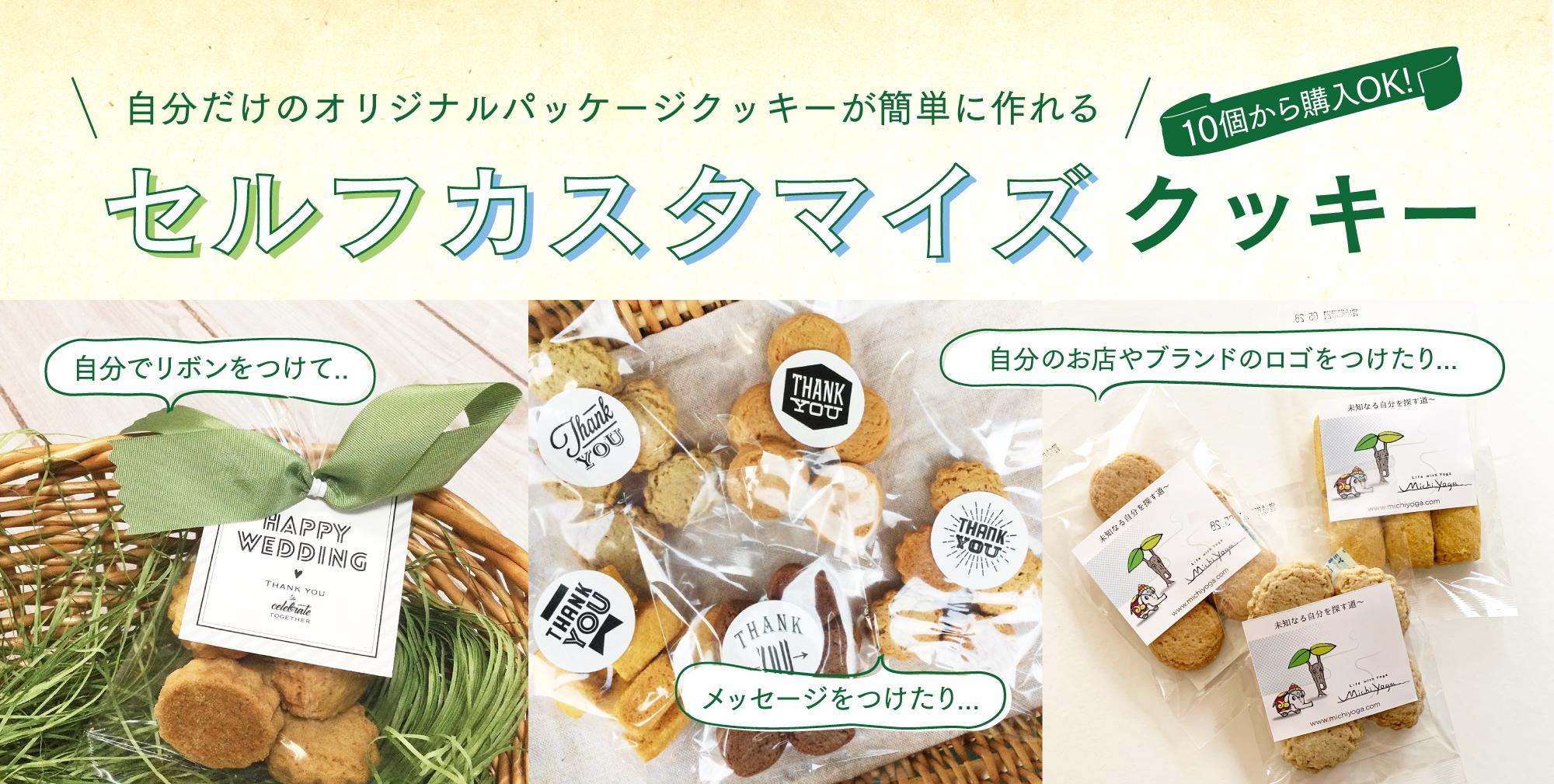 お礼やノベルティに!「セルフカスタマイズクッキー」登場!