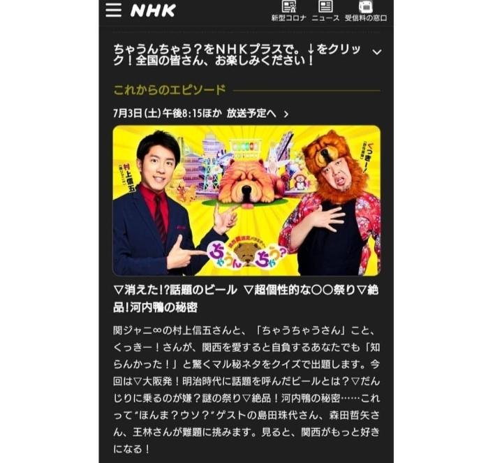 """7月3日8時15分よりNHK「関西""""愛""""認定バラエティー ちゃうんちゃう?」に出演します!"""