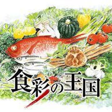 ●2020年 3月 14日 の 『 食 彩 の 王 国 』 に河内鴨が特集されました。