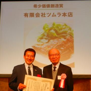 ●2019年度『6次産業化アワード』の希少価値創造賞を受賞しました。