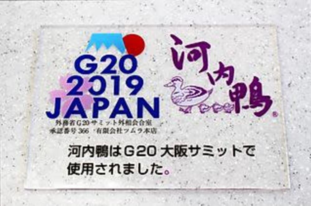 ●G20大阪サミットの正式食材として河内鴨のロース肉が採用されました!