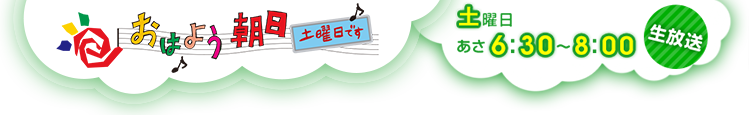 6月13日放送「おはよう朝日土曜日です」で河内鴨もも肉コンフィが登場
