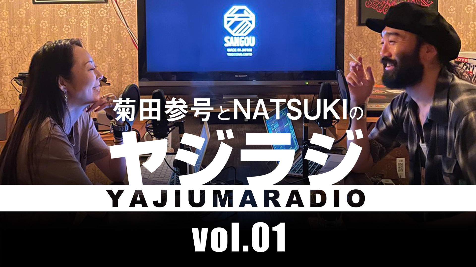【vol.01】参号とナツキがラジオやるってよ / 菊田参号とNATSUKIの「ヤジウマラジオ」