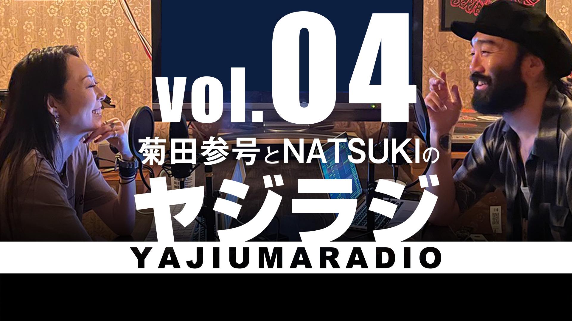 【vol.04】SANGOU五周年記念日決定!? / 菊田参号とNATSUKIの「ヤジウマラジオ」