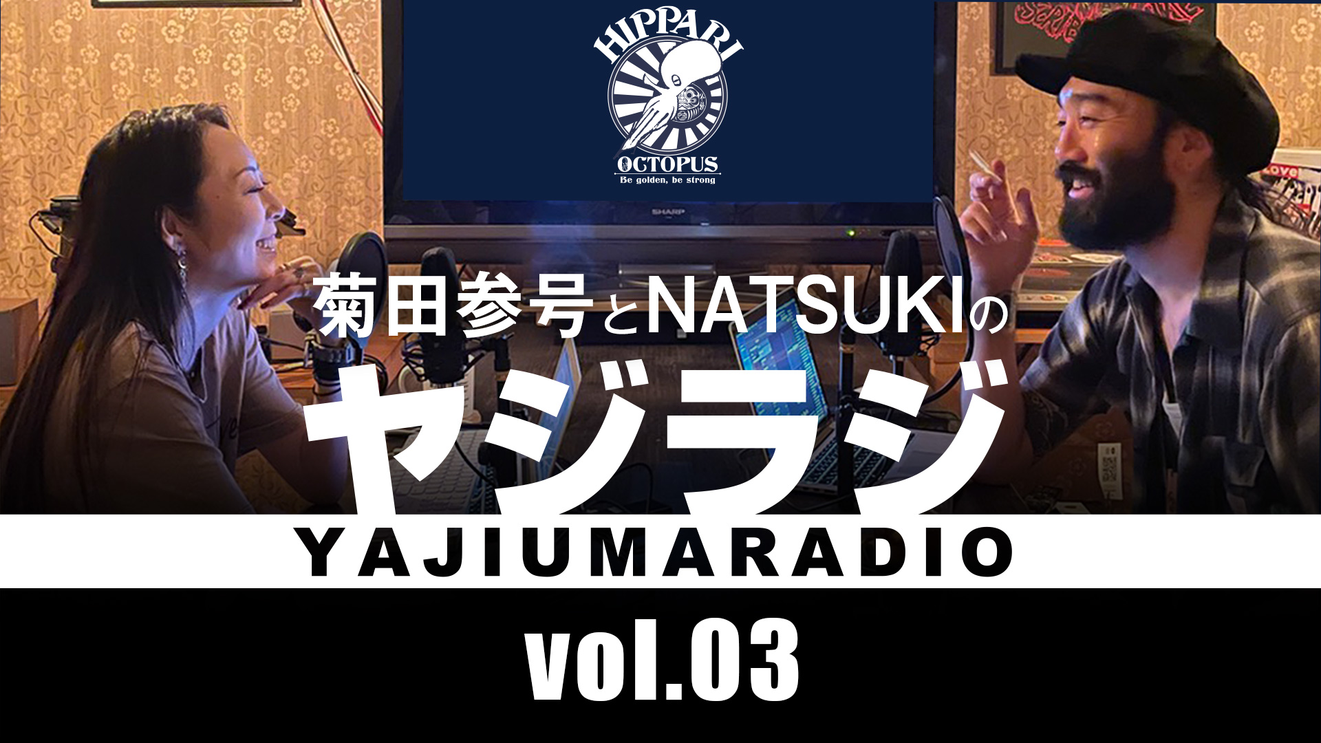 【vol.03】ワクチンと奈良とチャンネル登録と / 菊田参号とNATSUKIの「ヤジウマラジオ」