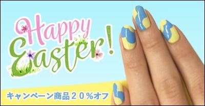 Happy Easter キャンペーン開催します