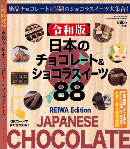 『日本のチョコレート&ショコラスイーツ88』に「フォンダンショコラ」が掲載されました❕