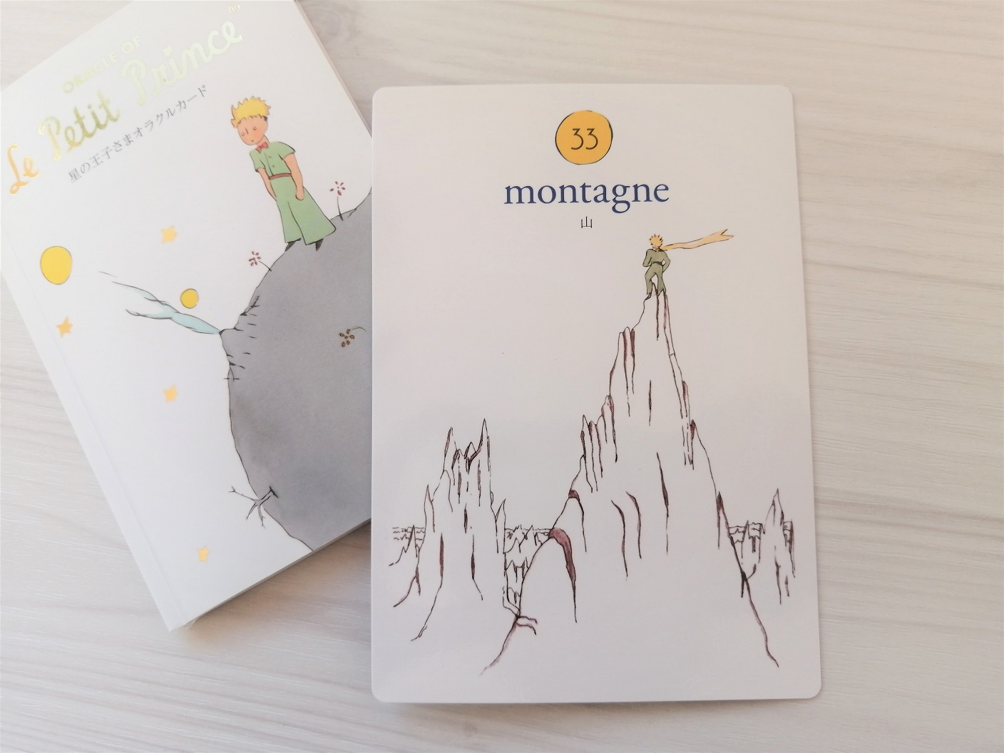 Today's prince card 『montagne 山』