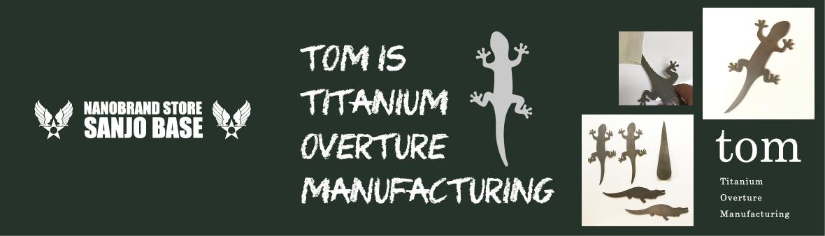 新入生、新社会人の皆さんへTOMのチタニウムガジェットがおすすめです!