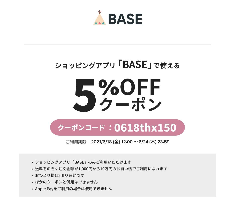 BASEより5%OFFクーポン発行中!!