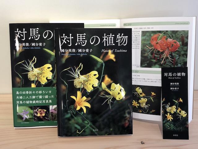 対馬の植物 國分英俊/國分愛子著 あるむ出版 の取扱を始めました。