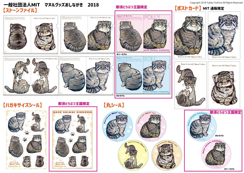 【新発売】マヌルネコグッズ
