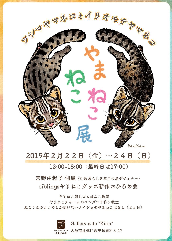 大阪・天王寺で「やまねこねこ展」を開催します!