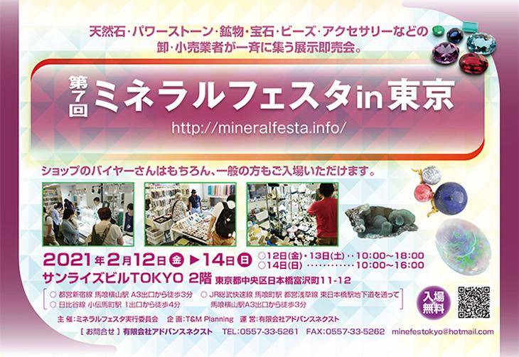 2021/02/12~2021/02/14 『ミネラルフェスタin東京』に出展します。
