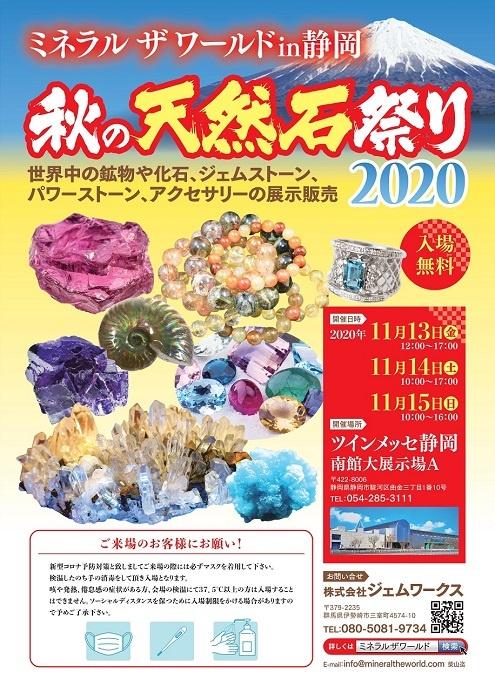 【注目】11月13日(金)~15日(日)ミネラル・ザ・ワールドin静岡に出店します!