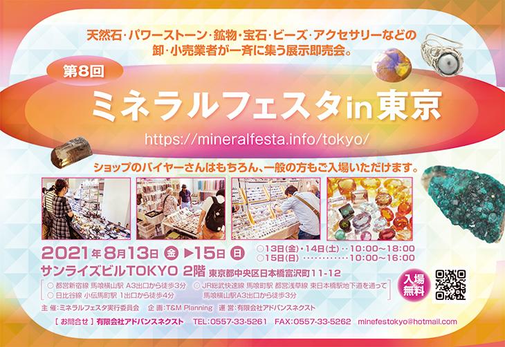 第8回ミネラルフェスタin東京に出展いたします!
