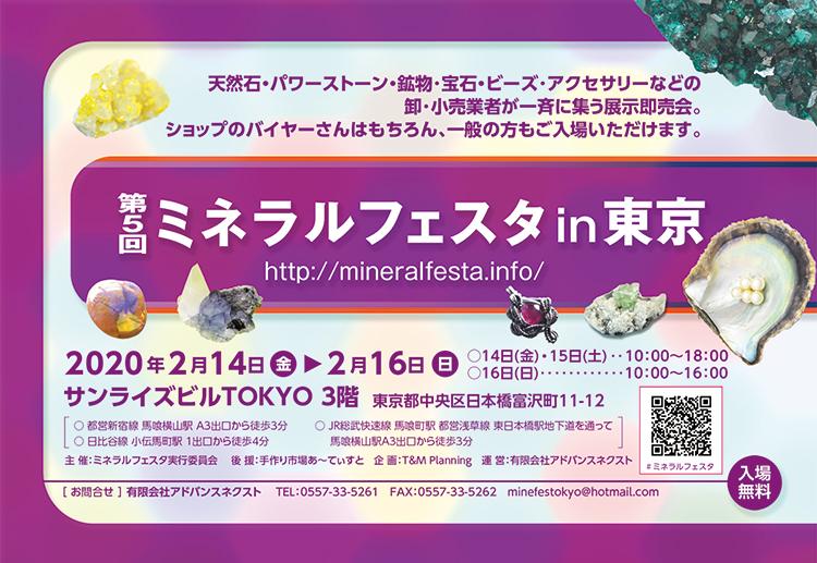 【注目】2月14日(金)~16日(日)ミネラルフェスタ東京に出店します!