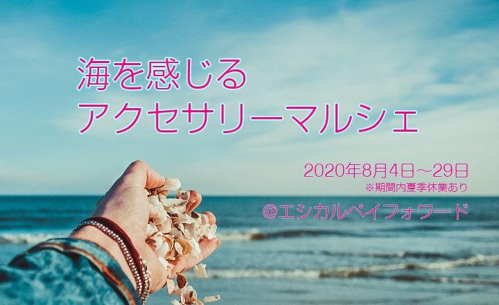 【イベント情報】海を感じるアクセサリーマルシェ