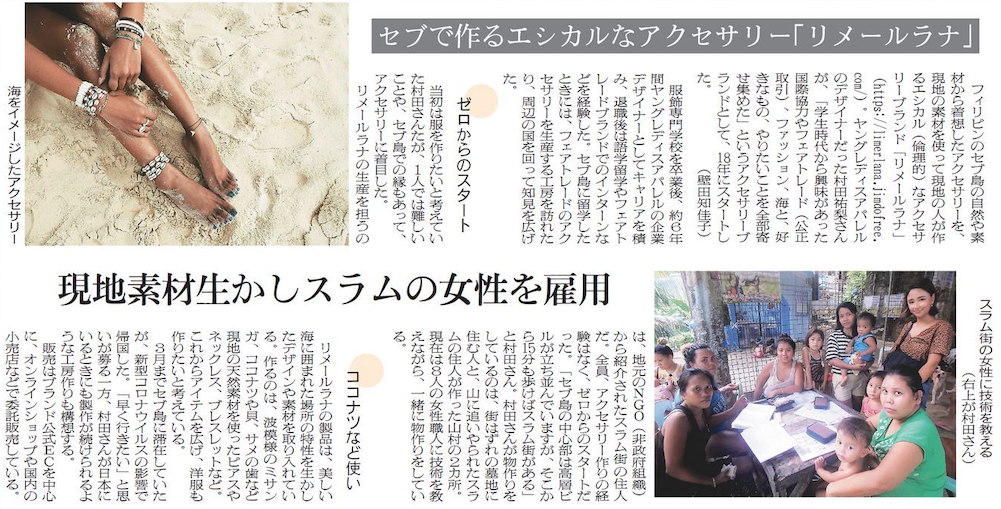 【メディア掲載情報】繊研新聞