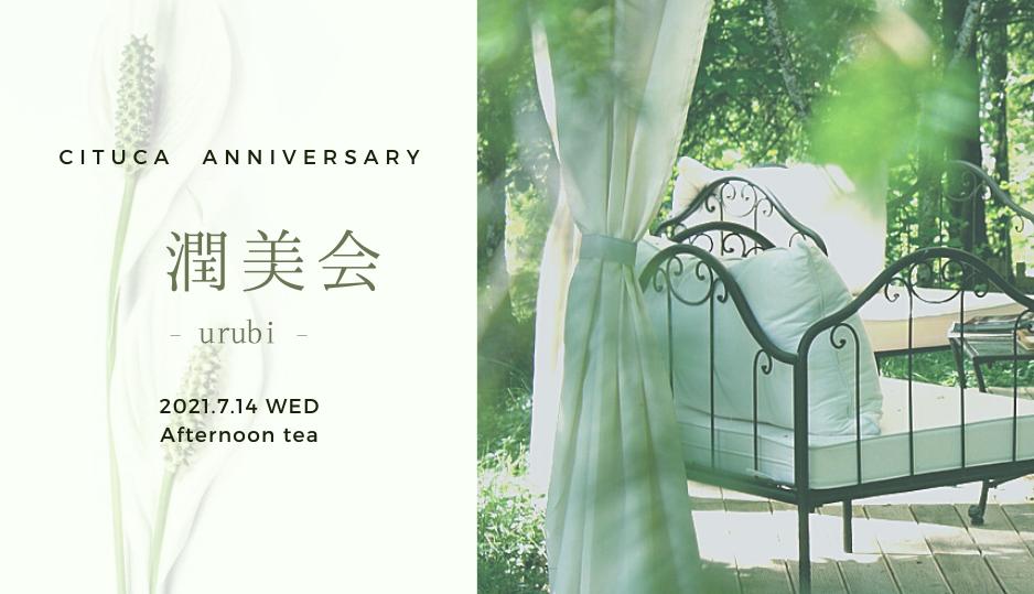 〈満席になりました〉CITUCA-ちつ花-2周年を記念したイベントを開催します!