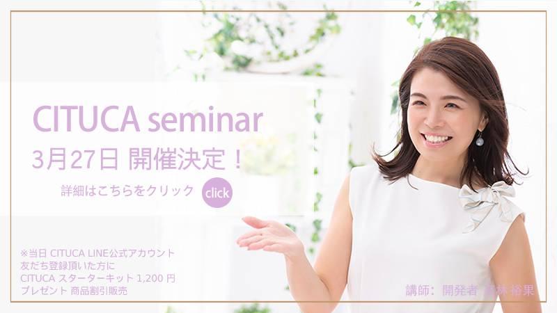 3/27(土)セミナーのお知らせ