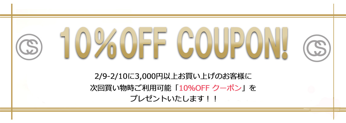 2/9-10に商品ご購入の方限定☆☆お得なクーポン発行!!