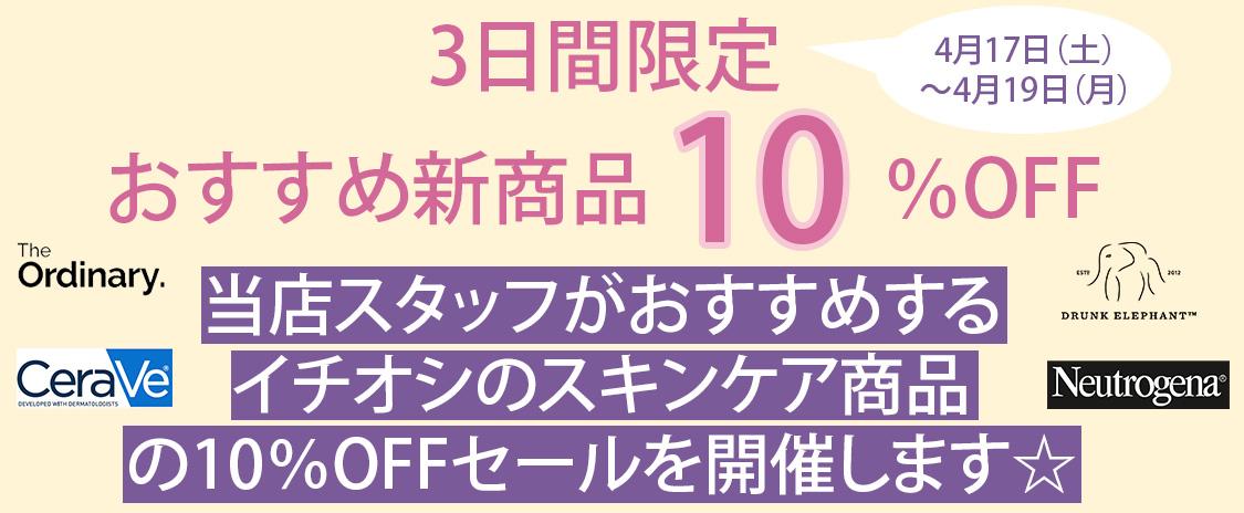 ⭐3日間限定おすすめ新商品10%OFFセール開催⭐