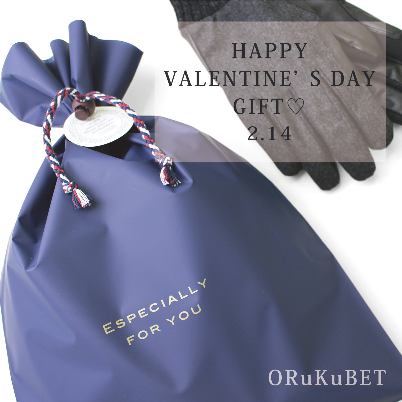 【ORuKuBET】\バレンタインデー ギフトラッピングキャンペーン開催/