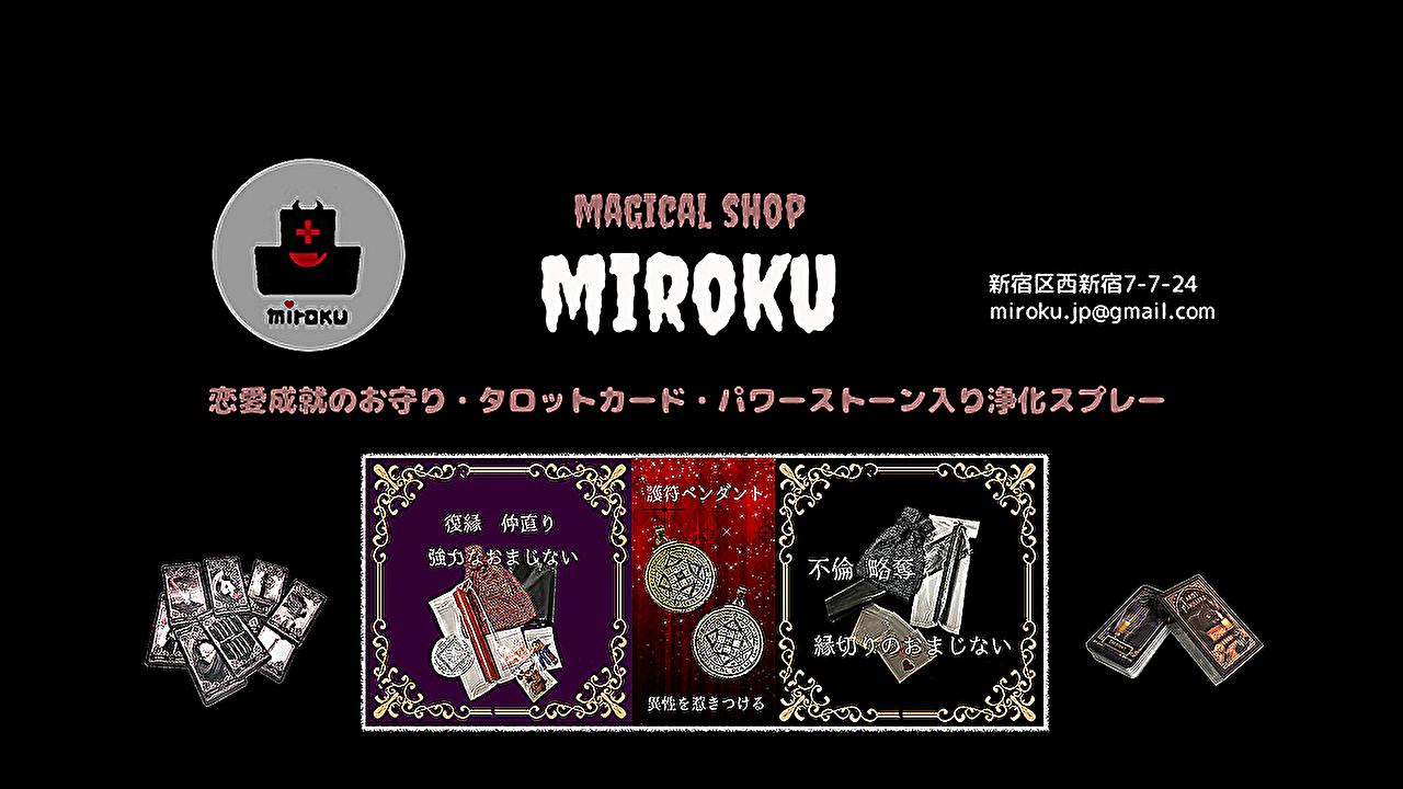 恋愛成就のお守りやおまじないグッズ、タロットカードや昭和レトロな雑貨の販売をしています!
