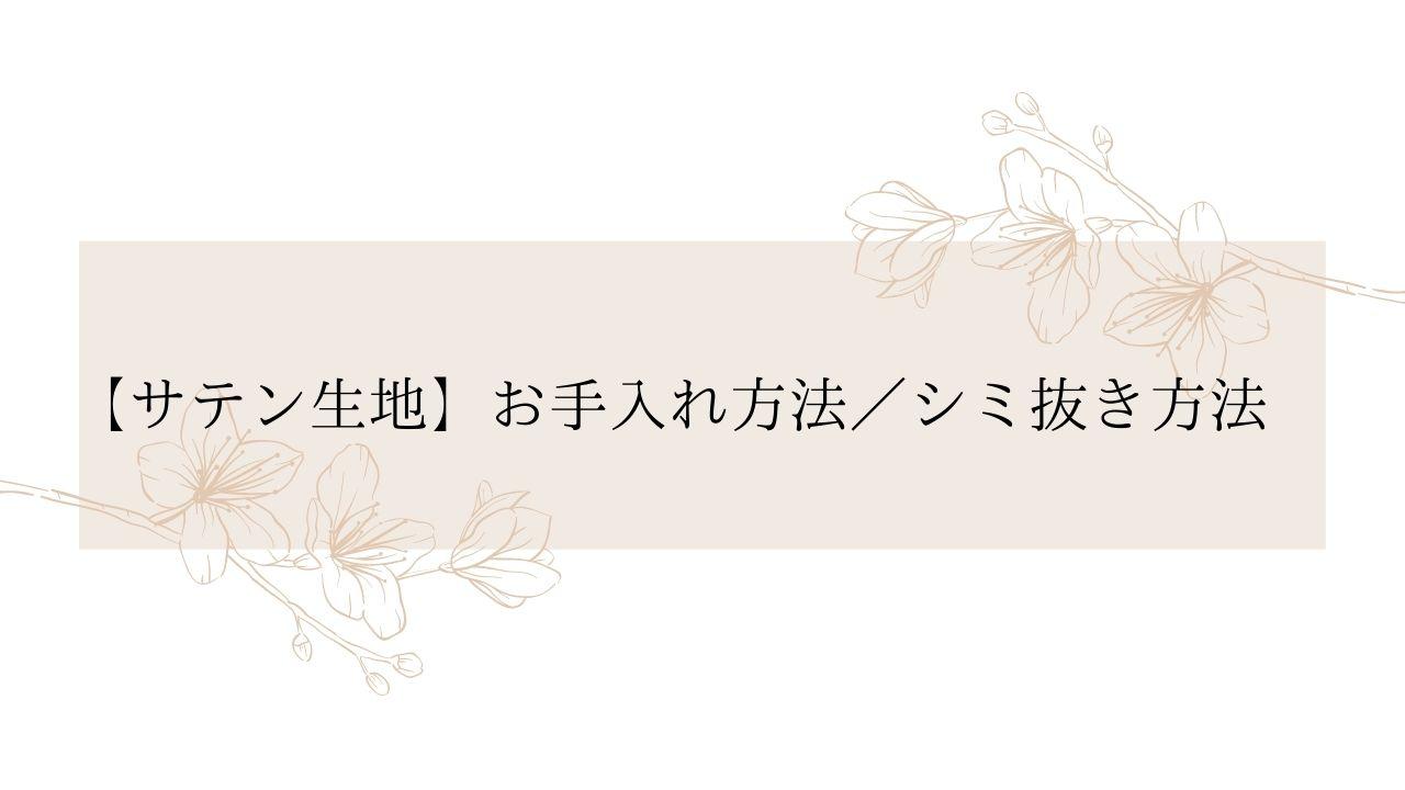 【サテン生地】お手入れ方法/シミ抜き方法
