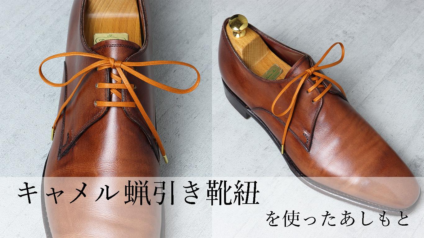「キャメル蝋引き靴紐」を使ったあしもと