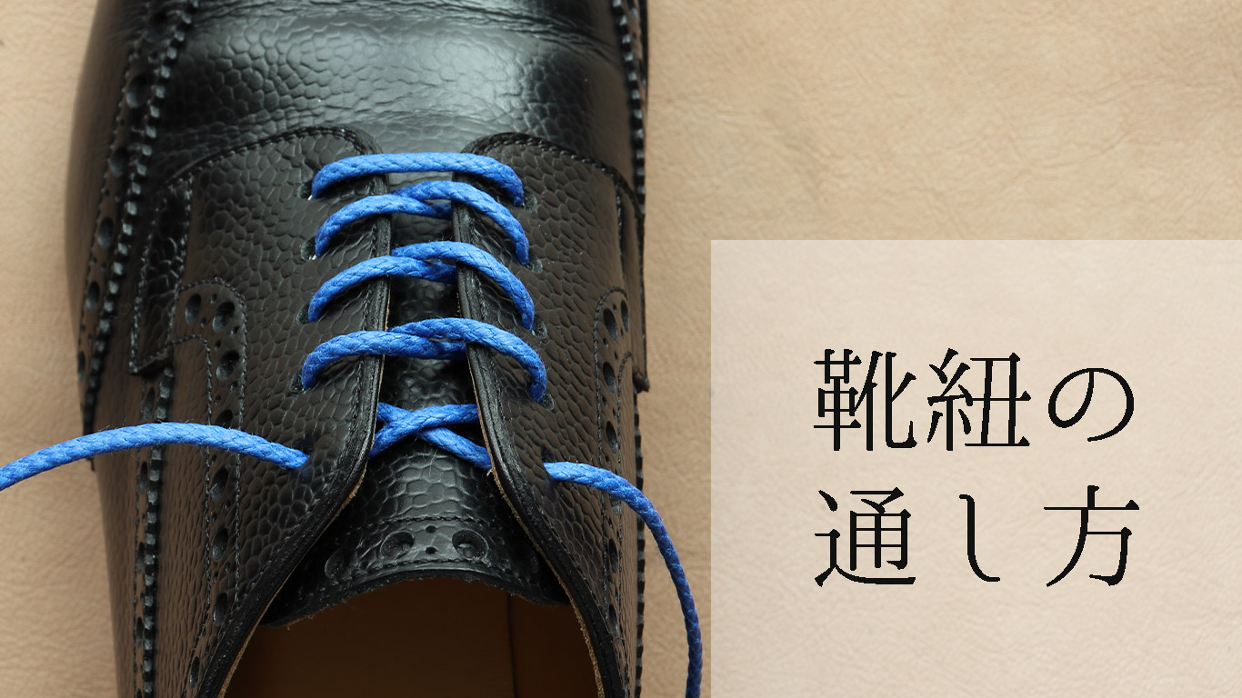靴紐の通し方