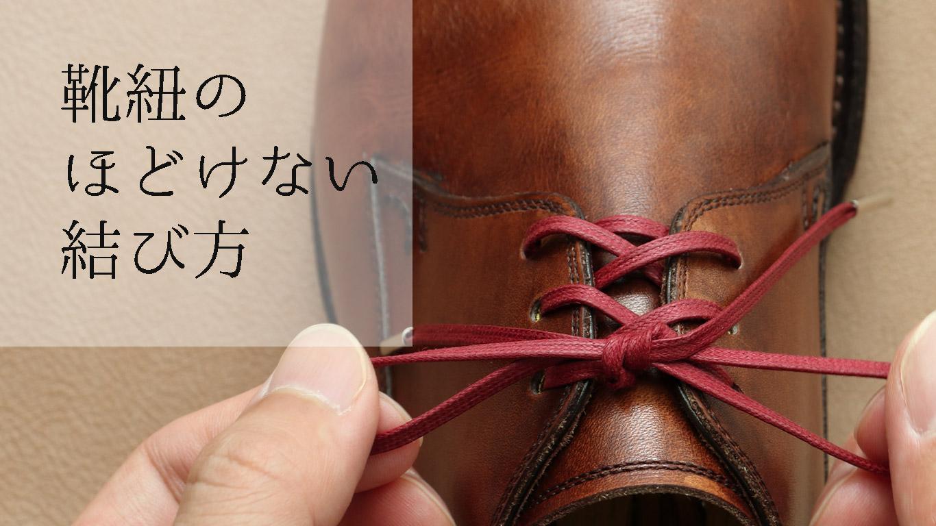 靴紐のほどけない結び方
