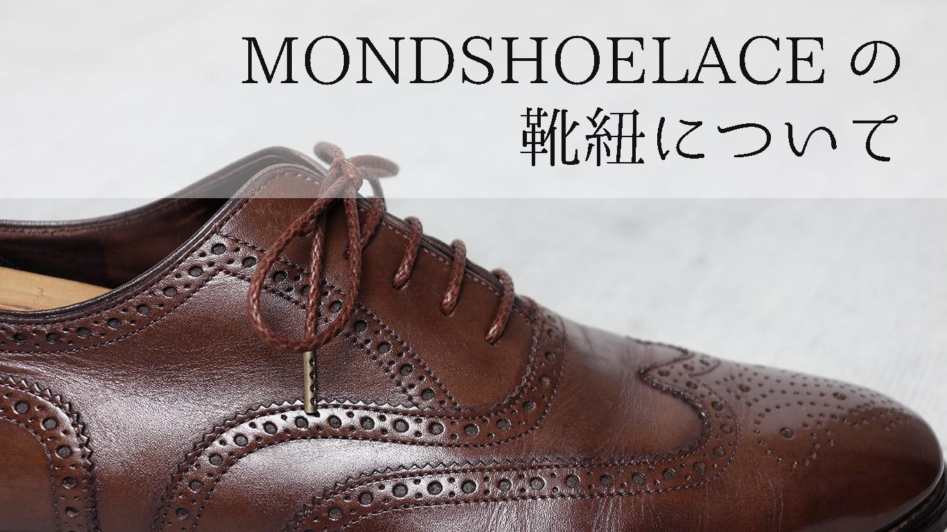MONDSHOELACEの靴紐について