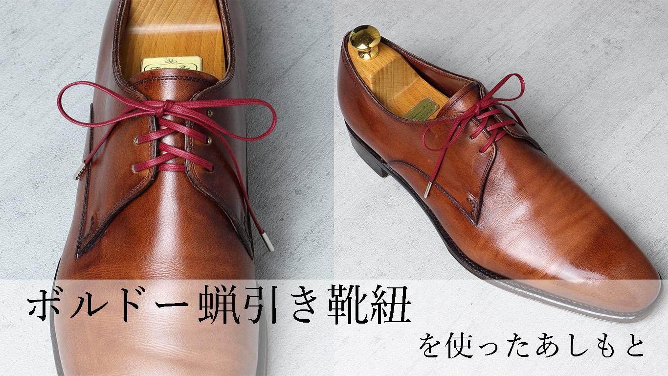 「ボルドー蝋引き靴紐」を使ったあしもと