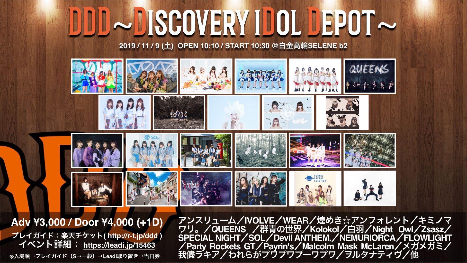2019.11.09 「DDD~Discovery iDol Depot~」