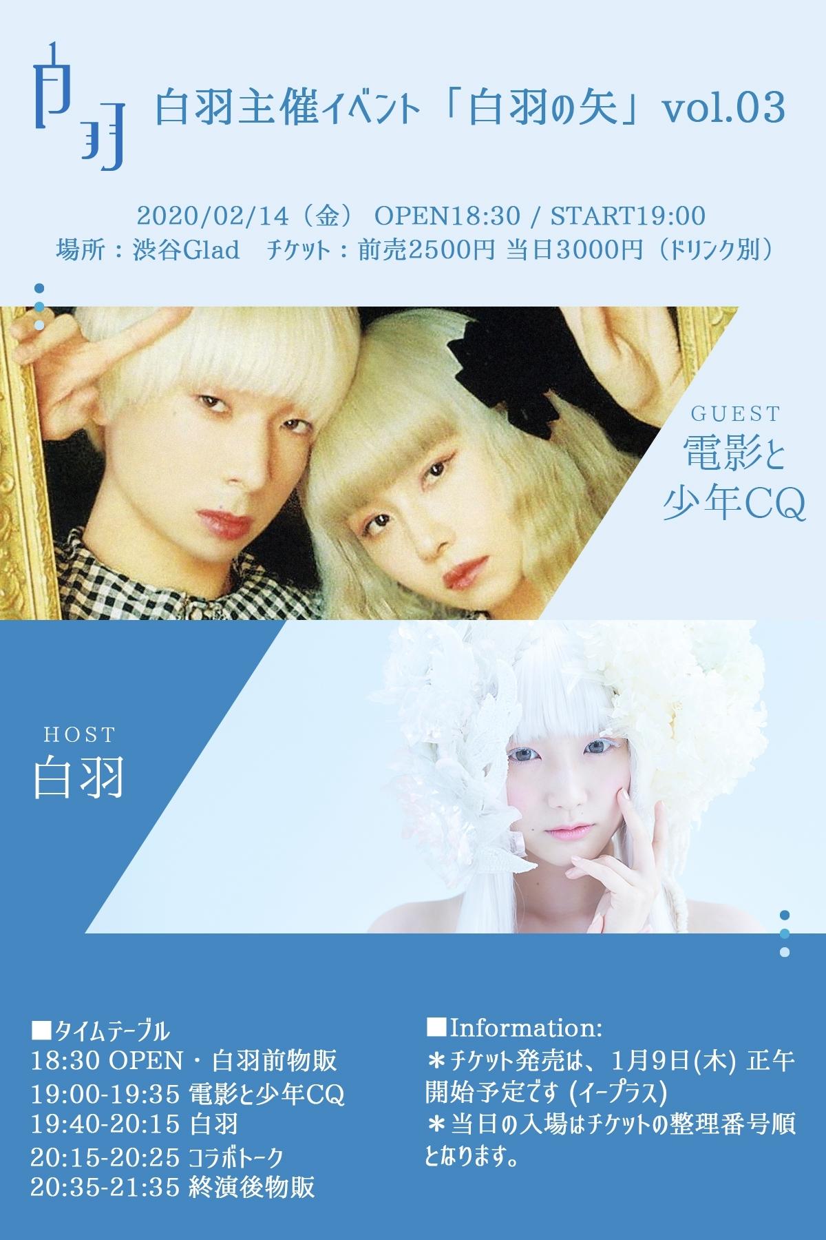 白羽主催イベント「白羽の矢」vol.03を開催いたします
