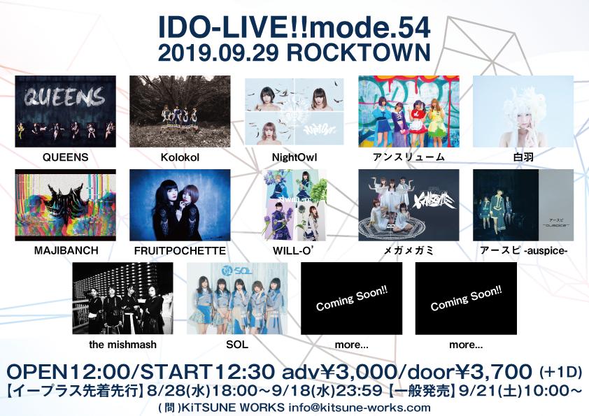 2019.09.29  IDO-LIVE!!mode.54