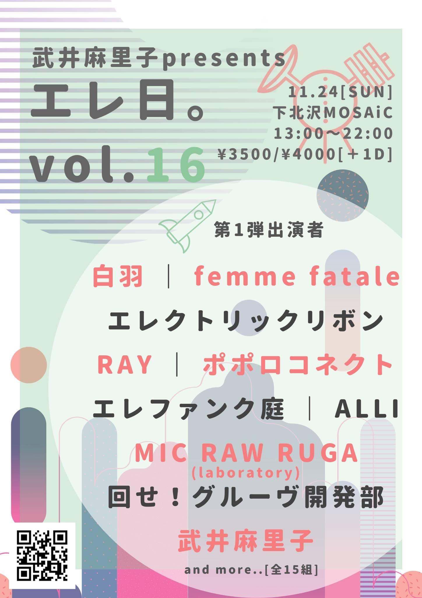 2019.11.24 武井麻里子presents『エレ日。vol.16』
