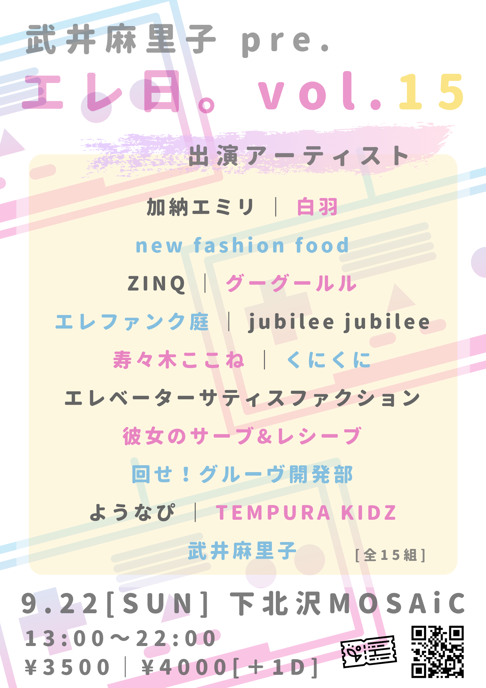 2019.09.22 武井麻里子presents『エレ日。vol.15』