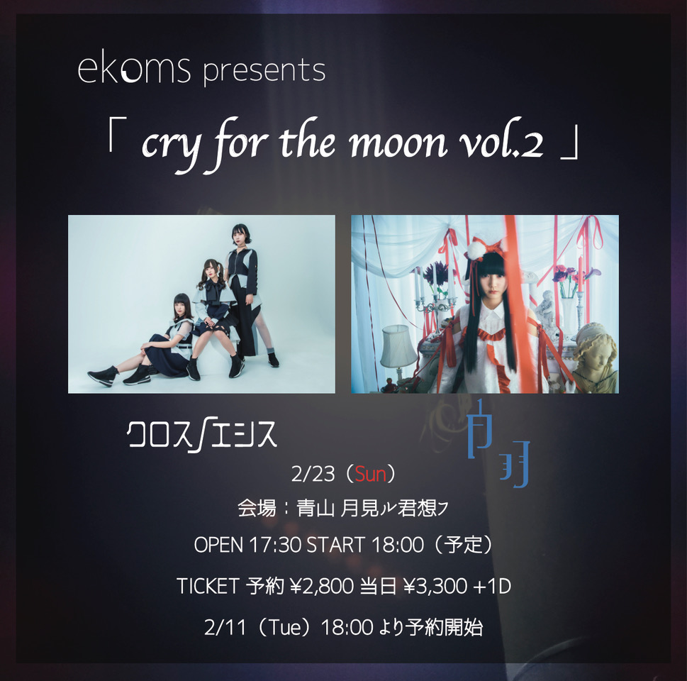2020.02.23「cry for the moon vol.2」
