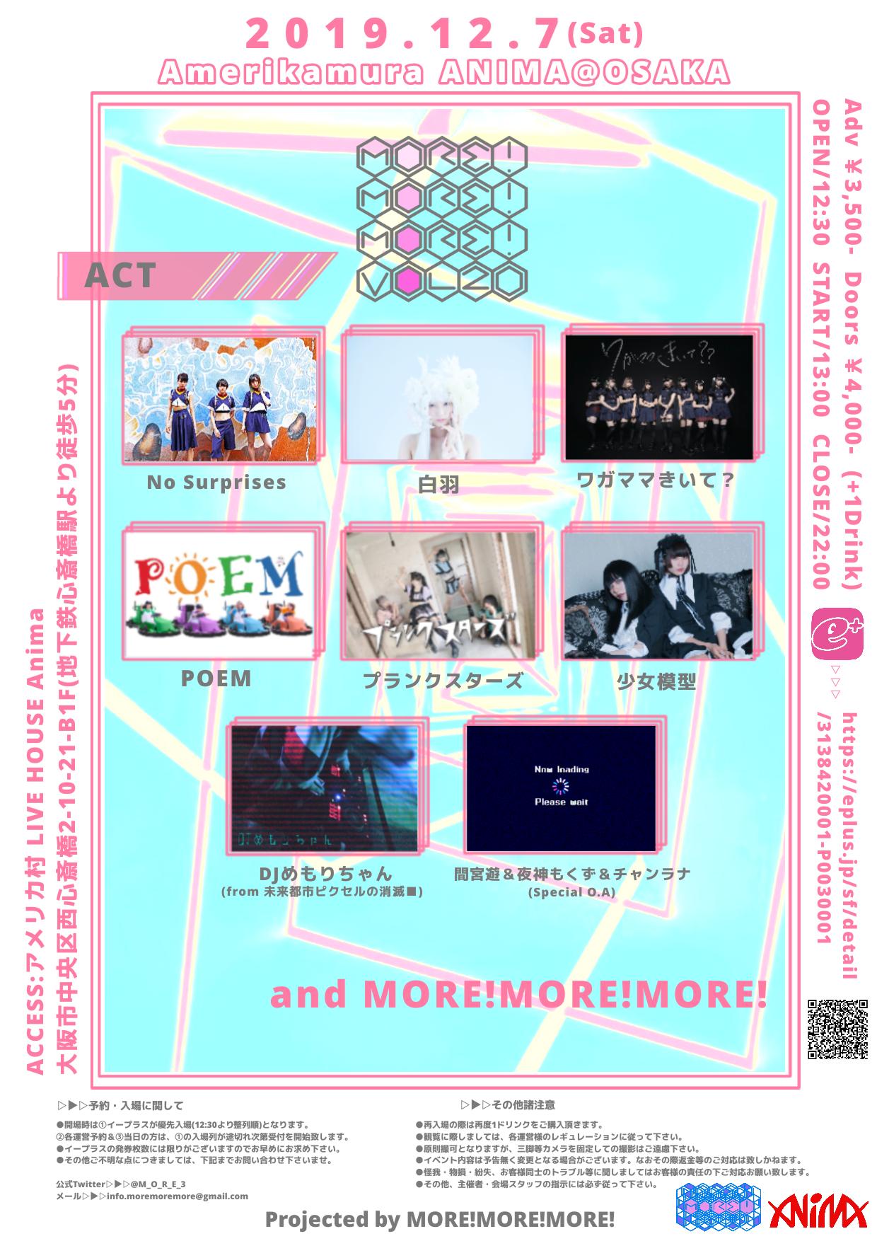 2019.12.07 『MORE!MORE!MORE! VOL.20』