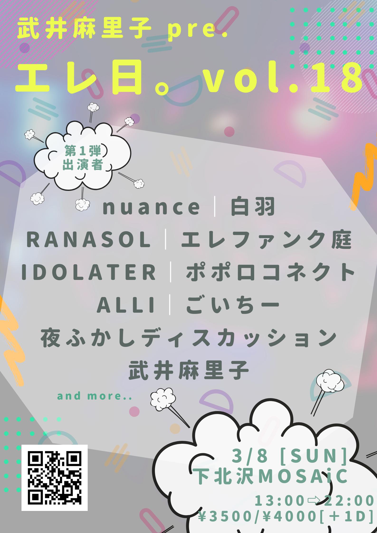 2020.03.08 武井麻里子presents『エレ日。vol.18』
